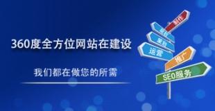 宁波网站推广如何保障网站安全性